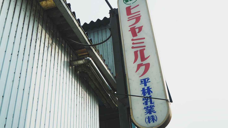 hiraya_001